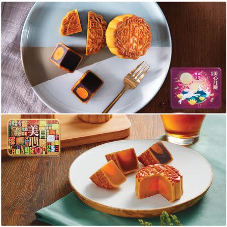 美心 雙黃豆沙月餅2盒+精選口味限量版2盒