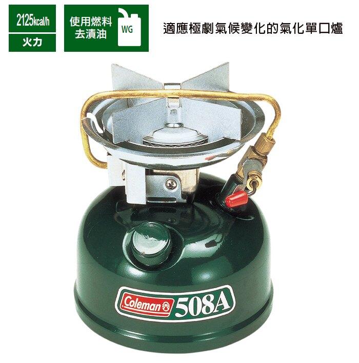 【Coleman 美國】508 氣化爐 氣化單口爐 登山爐具 (CM-0508JM000)