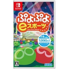 [Switch] ぷよぷよeスポーツ