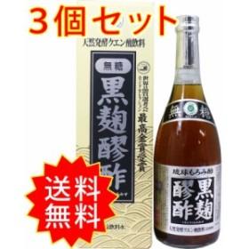 3個セット 黒麹醪酢(もろみ酢無糖タイプ) 720mL ヘリオス酒造 まとめ買い 通常送料無料