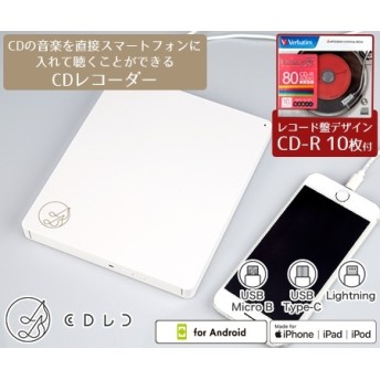スマートフォン用CDレコーダー CDレコ 特典付