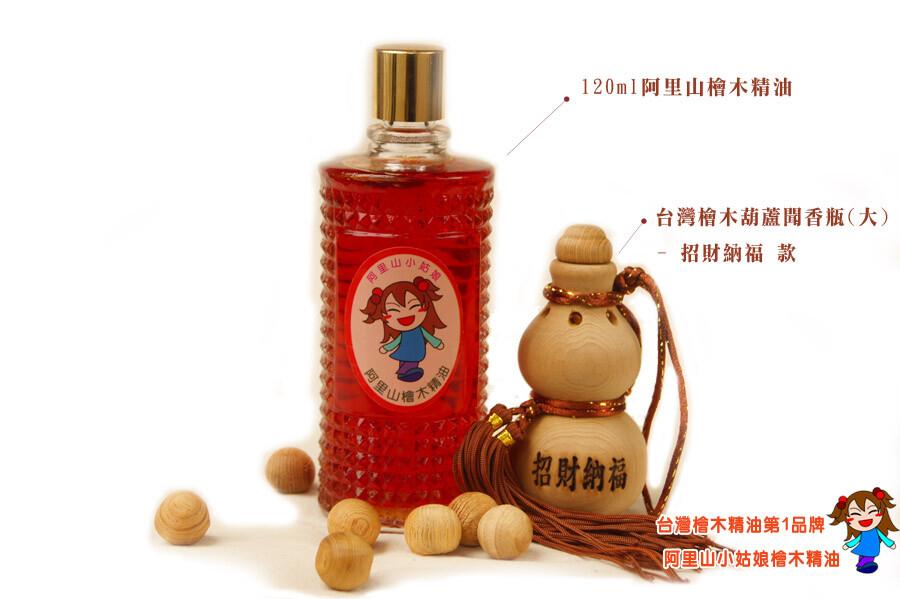 阿里山檜木精油120ml+台灣檜木葫蘆聞香瓶(大)-招財納福