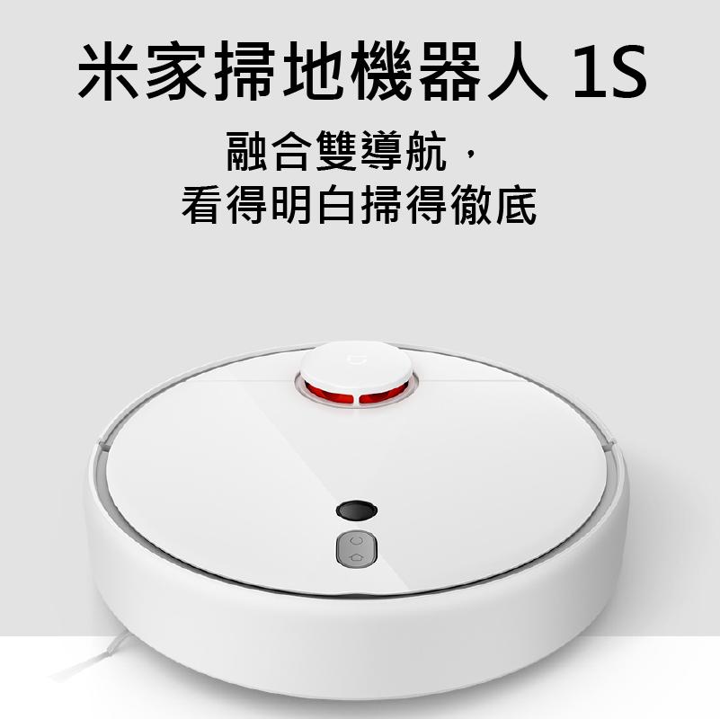 【現貨 台灣一年保固】小米 米家掃地機器人1S 新一代新視野 掃更快 更精準
