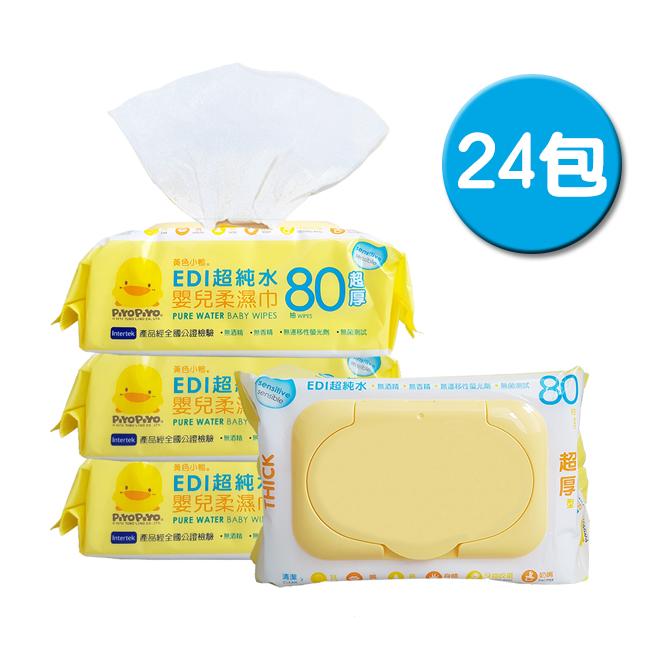 黃色小鴨 PiYO PiYO EDI 超純水嬰兒柔濕巾/濕紙巾 80抽/24入