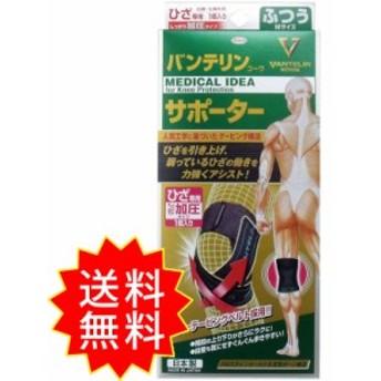 バンテリンサポーター ひざ専用 しっかり加圧タイプ Mサイズ ブラック 1個入 興和 膝 ベルト 痛い 痛み 通常送料無料