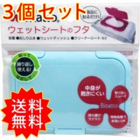 3個セット ビタット(Bitatto) ウェットシートのフタ ライトブルー テクセルジャパン まとめ買い 通常送料無料
