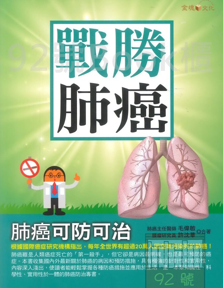 (1)戰勝肺癌(金塊)