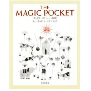 THE MAGIC POCKET「ふしぎな ポケット」 改訂版/まど・みちお(著者),美智子(訳者),安野光雅(その他)