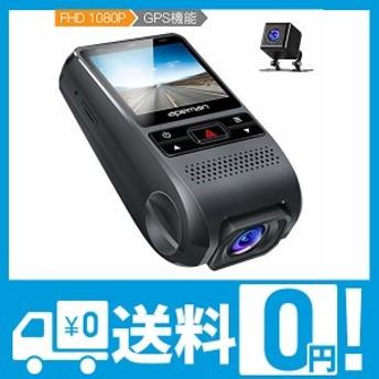 【進化版】 APEMAN ドライブレコーダー 前後カメラ1080PフルHD 1200万画素 170度広角 GPS機能搭載 2インチ デュアルレンズ Gセンサー