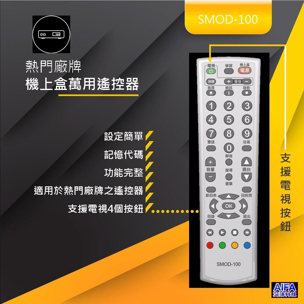 支援熱門機上盒+熱門電視品牌萬用遙控器