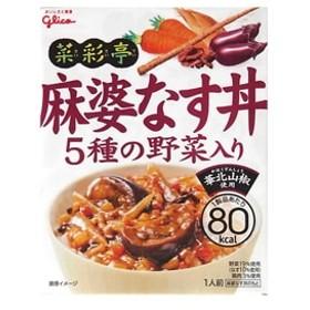 グリコ 菜彩亭 麻婆なす丼 140g x10