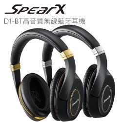 SpearX-D1-BT高音質無線藍牙耳機