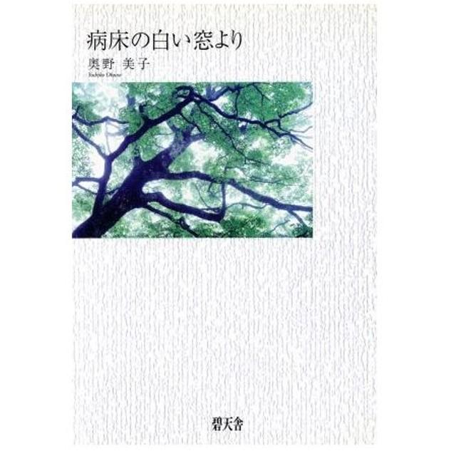 人物で学ぶ教育原理/中村弘行(著者)