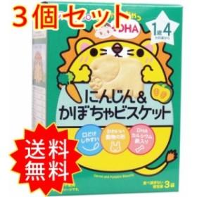3個セット 和光堂 1歳からのおやつ+DHA にんじん&かぼちゃビスケット 11.5g×3袋 アサヒグループ食品 まとめ買い 通常送料無料