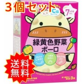 3個セット 和光堂 赤ちゃんのおやつ+Ca 緑黄色野菜ボーロ 15g×3袋 アサヒグループ食品 まとめ買い 通常送料無料