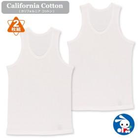 カリフォルニア綿2枚組ランニング(白無地)【100cm・110cm・120cm・130cm・140cm】[肌着 インナー シャツ 男の子 子供 子ども こども ベビー服 子供服 子ども服 こども服 ラ