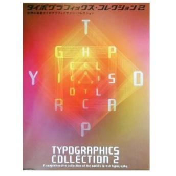 タイポグラフィックスコレクション(2) 世界の最新タイポグラフィデザイン・コレクション/デザイン(その他)