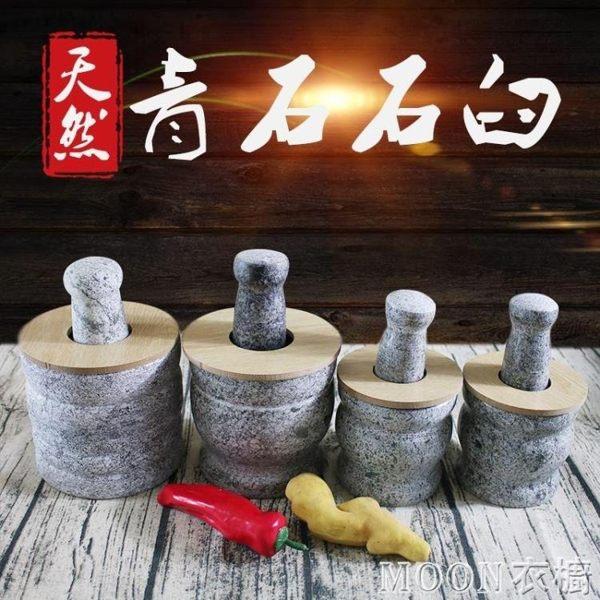 鹽對窩搗鼓器石對窩沖辣椒的搗泥器研磨器老式石臼家用超大號石窩 moon衣櫥