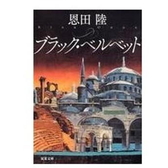 中古文庫 ≪日本文学≫ ブラック・ベルベット  / 恩田陸