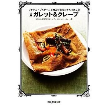ガレット&クレープ フランス・ブルターニュ地方の味をおうちで楽しむ/メゾンブルトンヌ・ガレット屋【著】