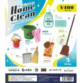 HOME CLEAN ミニチュアコレクション 全6種セット 在庫品