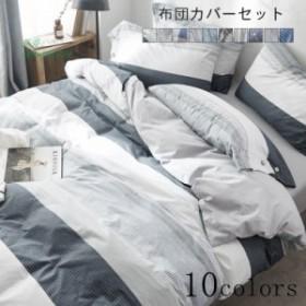 布団カバー 4点セット 布団カバーセット ピローケース 枕カバー 組布 敷きカバー シンプル寝具 敷き布団カバー ベッドシーツ 掛けカバー