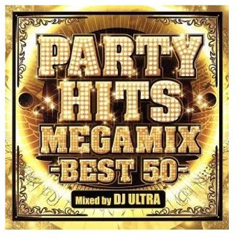 PARTY HITS MEGAMIX −BEST 50− Mixed by DJ ULTRA/ディージェイ・ウルトラ(MIX)