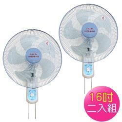 台灣通用G.MUST  16吋雙拉壁扇 GM-1602-2入組
