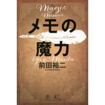 【中古】【古本】メモの魔力 幻冬舎 前田裕二/著
