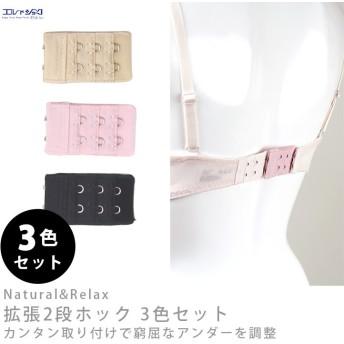 Natural&Relax 拡張ホック ブラジャー エクステンド 調整 便利 スーパーフック (2段3列)3色セット SET