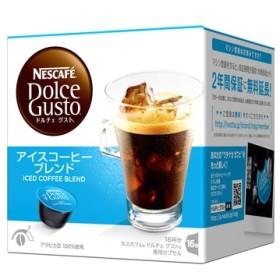 ●ドルチェグスト 専用カプセル アイスコーヒーブレンド 16杯分 CFI16002