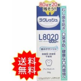 L8020 ラクレッシュ 歯みがきジェル 50g ジェクス 通常送料無料
