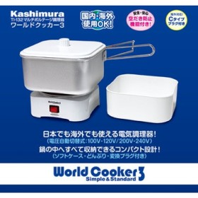 海外対応マルチボルテージ調理器 ワールドクッカー3 TI-132