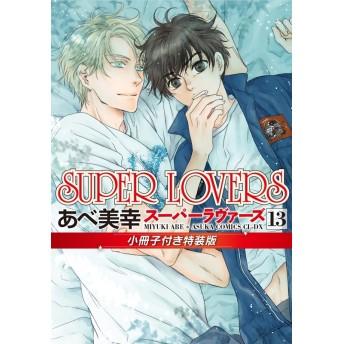 【コミック】SUPER LOVERS(13) 小冊子付き特装版