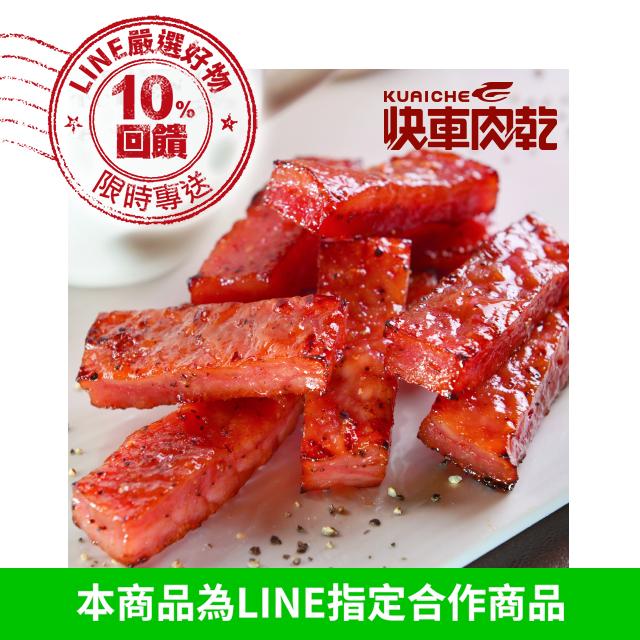 【快車肉乾】招牌特厚黑胡椒豬肉乾(205g/包) (8/14-25 LINE10%)