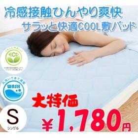 冷却ジェルマット ひんやりシート クールケット ひんやりパッド 洗える 敷きパッド 冷却マット *シングルサイズ*