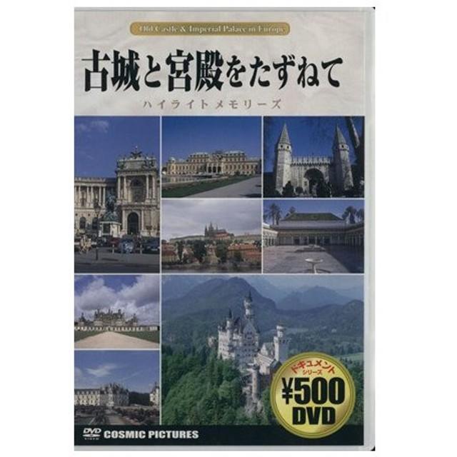 DVD ヨーロッパの古城と宮殿をたずねて ハイライトメモリー/旅行・レジャー・スポーツ(その他)