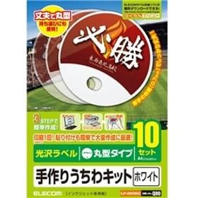 手作りうちわキット/丸型/ホワイト/10枚入 EJP-UWCWHZ