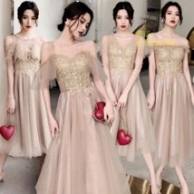ブライズメイド ドレス 4タイプ 大人 ロングドレス コーヒー 二次会 コンサート 演奏会 透かし袖 花嫁 パーティードレス 結婚式
