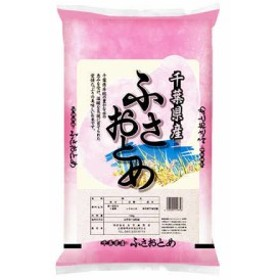 新米 令和元年産 千葉県産 ふさおとめ 白米5kgx1袋