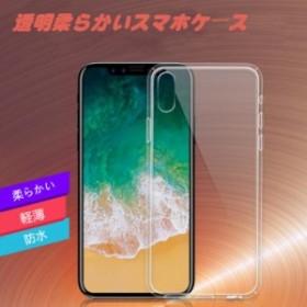 透明 柔らかいスマホケースiPhoneケース全機種対応 iPhoneXR ケース iPhoneXS max  ケースiPhone/6S/7/8/plus