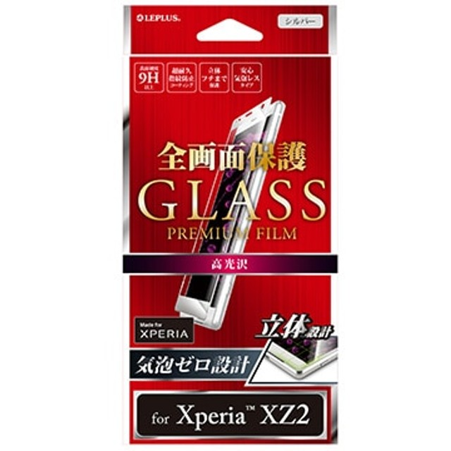 Xperia XZ2 GLASS PREMIUM FILM 全画面保護 シルバー/高光沢/0.20mm LP-XPXZ2FGFSV