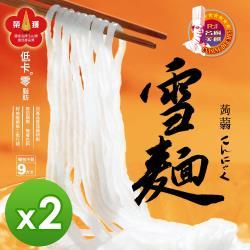 【名廚美饌】蒟蒻雪麵(310gx12入) x 2箱
