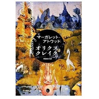 オリクスとクレイク/マーガレットアトウッド【著】,畔柳和代【訳】