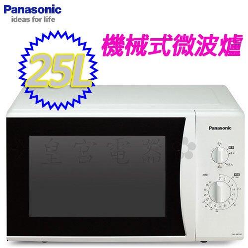 免運 ✈皇宮電器✿ Panasonic 國際牌25公升機械式微波爐 NN-SM33H