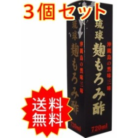 3個セット 琉球 麹もろみ酢 720ml 貿易屋珈琲店 まとめ買い 通常送料無料