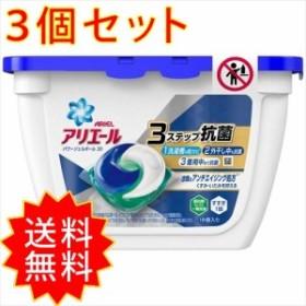 3個セット アリエール パワージェルボール3D 本体 P&G 衣料用洗剤 P&G まとめ買い 通常送料無料