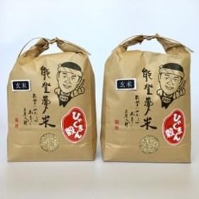 【令和元年産】七尾産ひゃくまん穀 6kg(玄米3kg×2袋)
