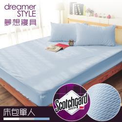 dreamer STYLE 100%防水透氣 抗菌保潔墊-床包單人 灰/藍/白