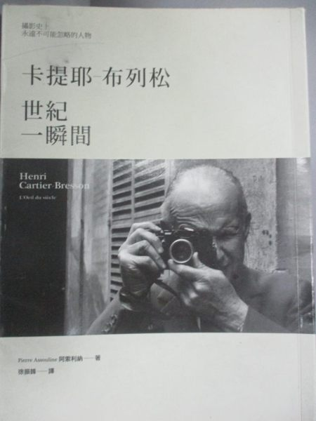 【書寶二手書T1/攝影_KHW】卡提耶-布列松_世紀一瞬間_阿索利納